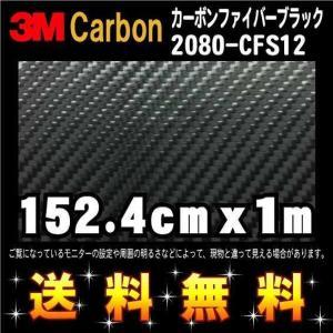 3M 1080シリーズ ラップフィルム 1080-CFS12 カーボンファイバーブラック 152.4cm x 1m レビュー記入で送料無料|imagine-style