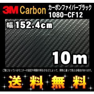 3M 1080シリーズ ラップフィルム 1080-CFS12 カーボンファイバーブラック 152.4cm×10m レビュー記入で送料無料|imagine-style