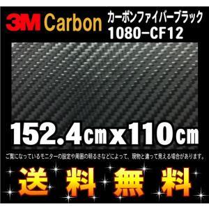 3M 1080シリーズ ラップフィルム 1080-CFS12 カーボンファイバーブラック  152.4cm x 110cm レビュー記入で送料無料!|imagine-style