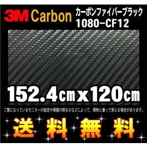 3M 1080シリーズ ラップフィルム 1080-CFS12 カーボンファイバーブラック  152.4cm x 120cm レビュー記入で送料無料!|imagine-style