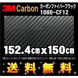 3M 1080シリーズ ラップフィルム 1080-CFS12 カーボンファイバーブラック 152.4cm x 150cm レビュー記入で送料無料!|imagine-style