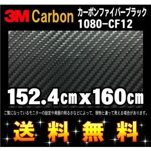 3M 1080シリーズ ラップフィルム 1080-CFS12 カーボンファイバーブラック 152.4cm x 160cm レビュー記入で送料無料!|imagine-style