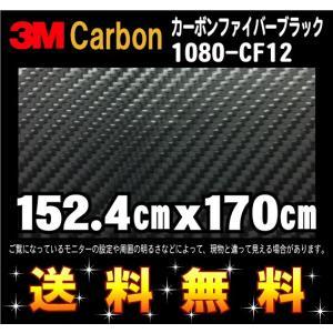 3M 1080シリーズ ラップフィルム 1080-CFS12 カーボンファイバーブラック 152.4cm x 170cm レビュー記入で送料無料!|imagine-style