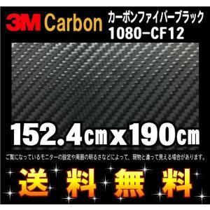 3M 1080シリーズ ラップフィルム 1080-CFS12 カーボンファイバーブラック 152.4cm x 190cm レビュー記入で送料無料!|imagine-style