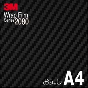お試しA4サイズ 3Mラップフィルム 1080-CFS12 カーボンファイバーブラック 30cm×20cm|imagine-style