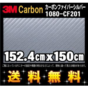 3M 1080シリーズ ラップフィルム 1080-CF201 カーボンファイバーシルバー 152.4cm x 150cm レビュー記入で送料無料!|imagine-style
