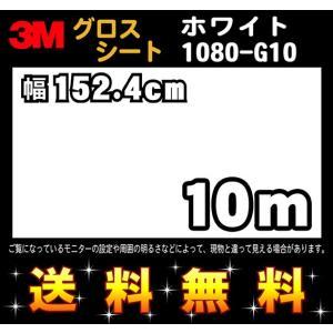 3M 1080シリーズ ラップフィルム 1080-G10 ホワイト 152.4cm×10m レビュー記入で送料無料|imagine-style