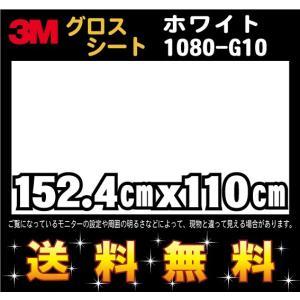 3M 1080シリーズ ラップフィルム 1080-G10 ホワイト 152.4cm x 110cm レビュー記入で送料無料!|imagine-style
