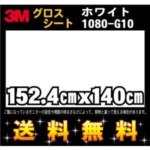 3M 1080シリーズ ラップフィルム 1080-G10 ホワイト 152.4cm x 140cm レビュー記入で送料無料!|imagine-style