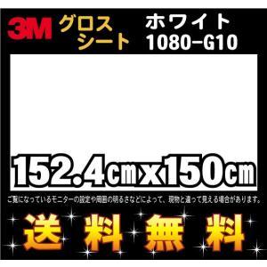 3M 1080シリーズ ラップフィルム 1080-G10 ホワイト 152.4cm x 150cm レビュー記入で送料無料!|imagine-style