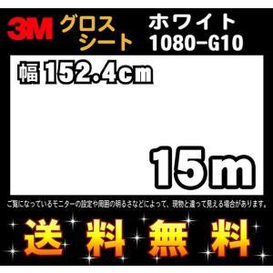3M 1080シリーズ ラップフィルム 1080-G10 ホワイト 152.4cm×15m レビュー記入で送料無料|imagine-style