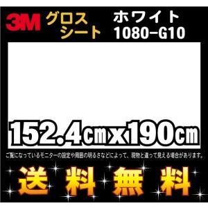 3M 1080シリーズ ラップフィルム 1080-G10 ホワイト 152.4cm x 190cm レビュー記入で送料無料!|imagine-style