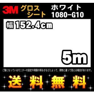 3M 1080シリーズ ラップフィルム 1080-G10 ホワイト 152.4cm×5m レビュー記入で送料無料 imagine-style