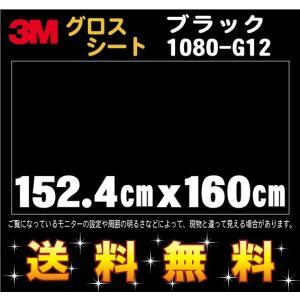 3M 1080シリーズ ラップフィルム 1080-G12 ブラック 152.4cm x 160cm レビュー記入で送料無料!|imagine-style