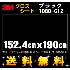 3M 1080シリーズ ラップフィルム 1080-G12 ブラック 152.4cm x 190cm レビュー記入で送料無料!|imagine-style