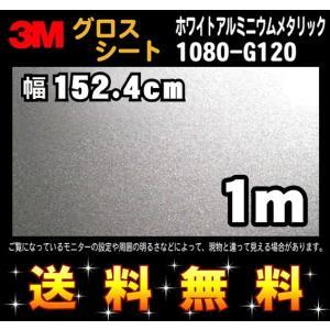 3M 1080シリーズ ラップフィルム 1080-G120 ホワイトアルミニウムメタリック 152.4cm x 1m レビュー記入で送料無料|imagine-style