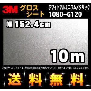 3M 1080シリーズ ラップフィルム 1080-G120 ホワイトアルミニウムメタリック 152.4cm×10m レビュー記入で送料無料|imagine-style