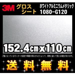 3M 1080シリーズ ラップフィルム 1080-G120 ホワイトアルミニウムメタリック 152.4cm x 110cm レビュー記入で送料無料!|imagine-style