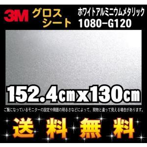 3M 1080シリーズ ラップフィルム 1080-G120 ホワイトアルミニウムメタリック 152.4cm x 130cm レビュー記入で送料無料!|imagine-style