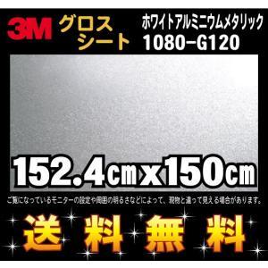 3M 1080シリーズ ラップフィルム 1080-G120 ホワイトアルミニウムメタリック 152.4cm x 150cm レビュー記入で送料無料!|imagine-style