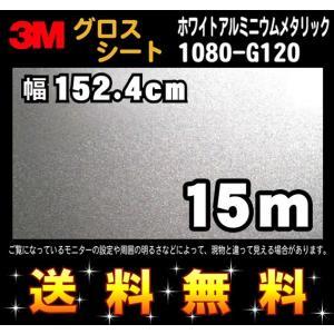 3M 1080シリーズ ラップフィルム 1080-G120 ホワイトアルミニウムメタリック 152.4cm×15m レビュー記入で送料無料|imagine-style