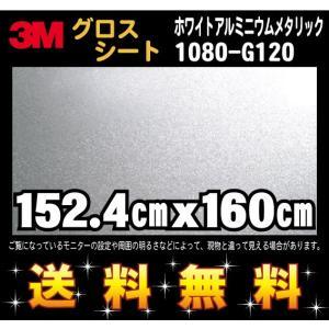 3M 1080シリーズ ラップフィルム 1080-G120 ホワイトアルミニウムメタリック 152.4cm x 160cm レビュー記入で送料無料!|imagine-style