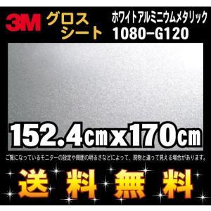 3M 1080シリーズ ラップフィルム 1080-G120 ホワイトアルミニウムメタリック 152.4cm x 170cm レビュー記入で送料無料!|imagine-style