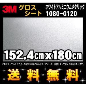 3M 1080シリーズ ラップフィルム 1080-G120 ホワイトアルミニウムメタリック 152.4cm x 180cm レビュー記入で送料無料!|imagine-style