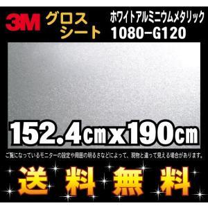 3M 1080シリーズ ラップフィルム 1080-G120 ホワイトアルミニウムメタリック 152.4cm x 190cm レビュー記入で送料無料!|imagine-style