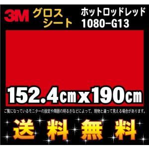 3M 1080シリーズ ラップフィルム 1080-G13 ホットロッドレッド 152.4cm x 190cm レビュー記入で送料無料!|imagine-style