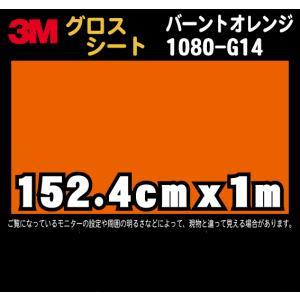 3M 1080シリーズ ラップフィルム 1080-G14 バーントオレンジ 152.4cm x 1m|imagine-style