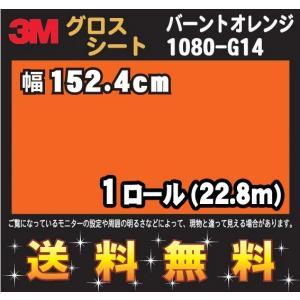 3M 1080シリーズ ラップフィルム 1080-G14 バーントオレンジ 152.4cmx 22.8m (1ロール) レビュー記入で送料無料|imagine-style