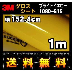 3M 2080シリーズ ラップフィルム 2080-G15 ブライトイエロー 152.4cm x 1m レビュー記入で送料無料|imagine-style