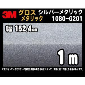 3M 1080シリーズ ラップフィルム 1080-G201 シルバーメタリック 152.4cm×1m (非標準在庫品)|imagine-style