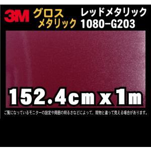 3M 1080シリーズ ラップフィルム 1080-G203 レッドメタリック 152.4cm x 1m レビュー記入で送料無料|imagine-style