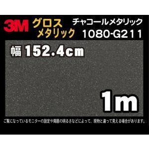 3M 1080シリーズ ラップフィルム 1080-G211 チャコールメタリック 152.4cm×1m (非標準在庫品)|imagine-style