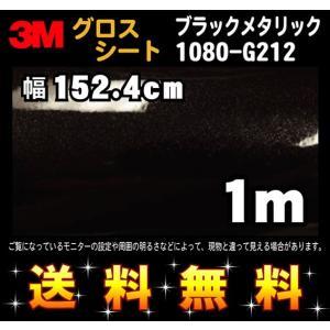 3M 1080シリーズ ラップフィルム 1080-G212 ブラックメタリック 152.4cm x 1m レビュー記入で送料無料|imagine-style