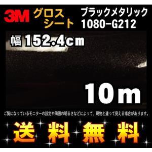 3M 1080シリーズ ラップフィルム 1080-G212 ブラックメタリック 152.4cm×10m レビュー記入で送料無料|imagine-style