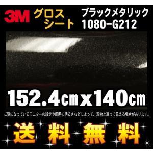 3M 1080シリーズ ラップフィルム 1080-G212 ブラックメタリック 152.4cm x 140cm レビュー記入で送料無料!|imagine-style