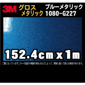 3M 1080シリーズ ラップフィルム 1080-G227 ブルーメタリック 152.4cm x 1m レビュー記入で送料無料|imagine-style