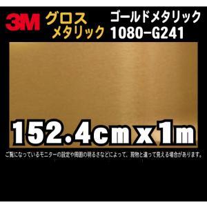 3M 1080シリーズ ラップフィルム 1080-G241 ゴールドメタリック 152.4cm x 1m レビュー記入で送料無料|imagine-style