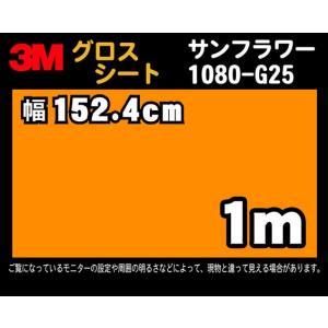 3M 1080シリーズ ラップフィルム 1080-G25 サンフラワー 152.4cm×1m (非標準在庫品)|imagine-style