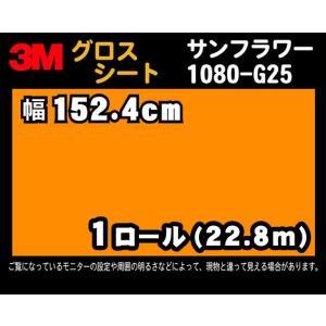 3M 1080シリーズ ラップフィルム 1080-G25 サンフラワー 152.4cm×22.8m (1ロール)  (非標準在庫品) レビュー記入で送料無料|imagine-style