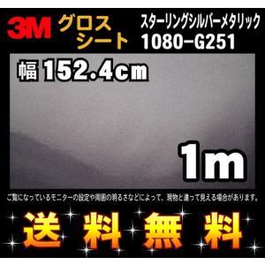 3M 1080シリーズ ラップフィルム 1080-G251 スターリングシルバーメタリック 152.4cm x 1m レビュー記入で送料無料|imagine-style