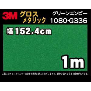 3M 1080シリーズ ラップフィルム 1080-G336 グリーンエンビー 152.4cm×1m (非標準在庫品)|imagine-style