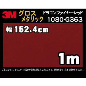3M 1080シリーズ ラップフィルム 1080-G363 ドラゴンファイヤーレッド 152.4cm×1m (非標準在庫品)|imagine-style