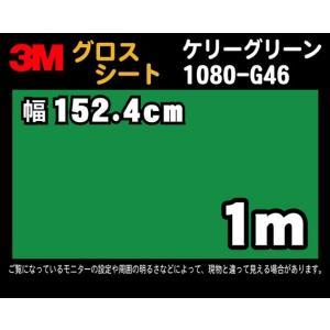 3M 1080シリーズ ラップフィルム 1080-G46 ケリーグリーン 152.4cm×1m (非標準在庫品)|imagine-style