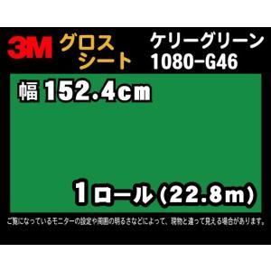 3M 1080シリーズ ラップフィルム 1080-G46 ケリーグリーン 152.4cm×22.8m (1ロール)  (非標準在庫品) レビュー記入で送料無料|imagine-style