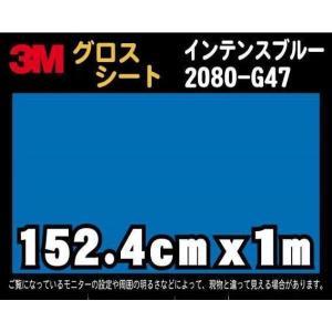 3M 2080シリーズ ラップフィルム 2080-G47 インテンスブルー 152.4cm x 1m レビュー記入で送料無料|imagine-style