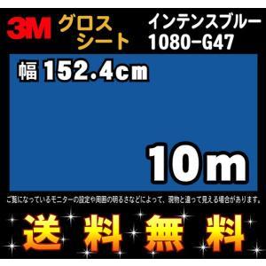 3M 2080シリーズ ラップフィルム 2080-G47 インテンスブルー 152.4cm×10m レビュー記入で送料無料|imagine-style